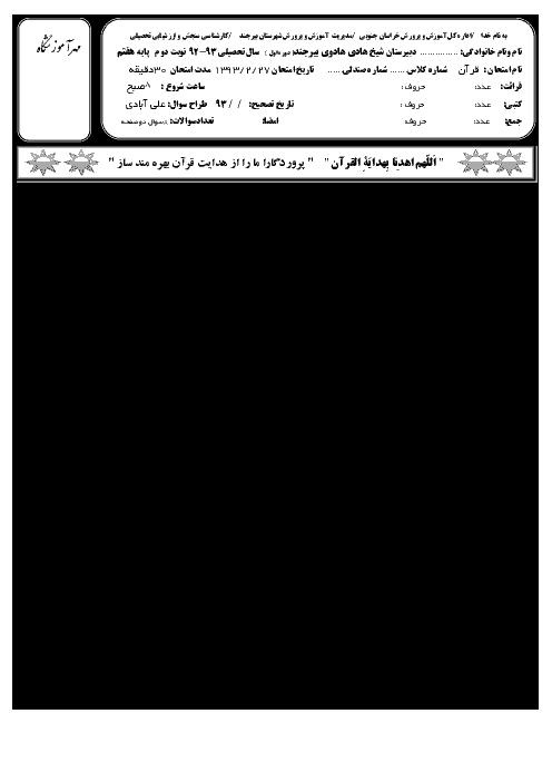 امتحان نوبت دوم آموزش قرآن هفتم دبیرستان شیخ هادوی بیرجند| خرداد 94