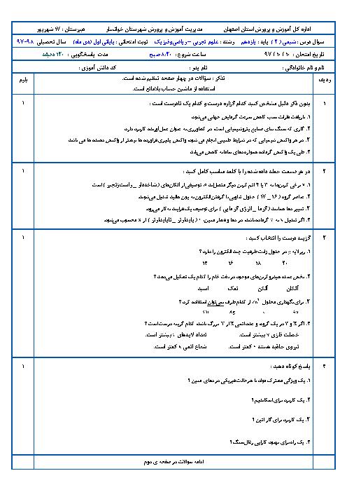 امتحان نوبت اول شیمی (2) یازدهم دبیرستان 17 شهریور | دی 1397
