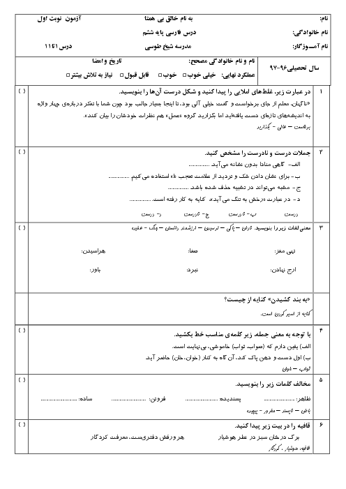 آزمون نوبت اول فارسی ششم دبستان پسرانۀ شیخ طوسی تهران + جواب | دی 96