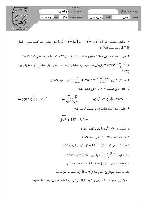 آزمون پایانی نوبت دوم ریاضی (1) پایه دهم دبیرستان باقرالعلوم تهران | خرداد 97 + پاسخ