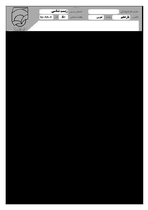 سؤالات و پاسخنامه امتحان نوبت اول زیست شناسی (2) پایه یازدهم رشته تجربی | دبیرستان غیردولتی باقرالعلوم منطقه 2 تهران