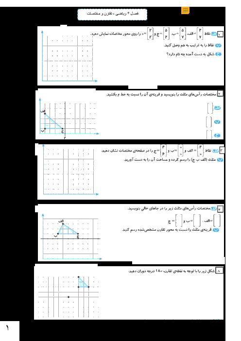 ارزشیابی مستمر ریاضی ششم دبستان  | فصل 4: تقارن و مختصات