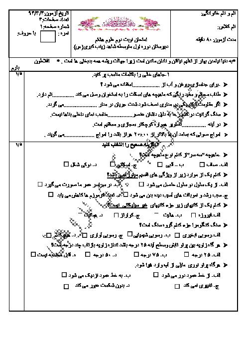 امتحان علوم هشتم نوبت دوم | خرداد 94
