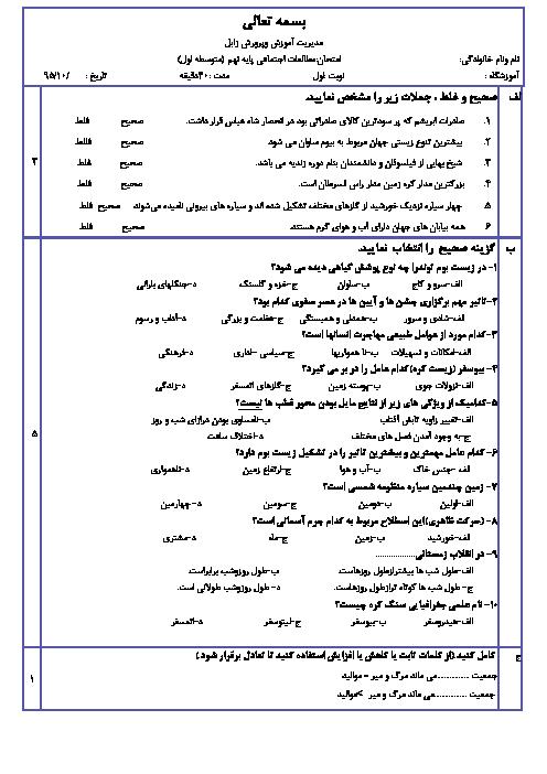امتحان نوبت اول مطالعات اجتماعی نهم مدرسۀ بهشتی زابل - دی 95