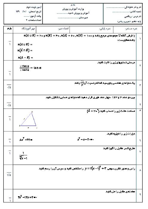 نمونه سوال امتحان نوبت دوم ریاضی (1) دهم دبیرستان + جواب