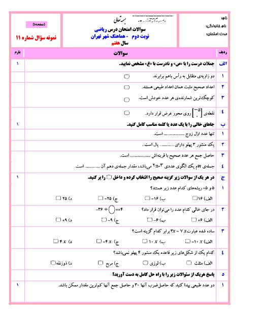 آزمون نوبت دوم ریاضی هفتم هماهنگ شهر تهان