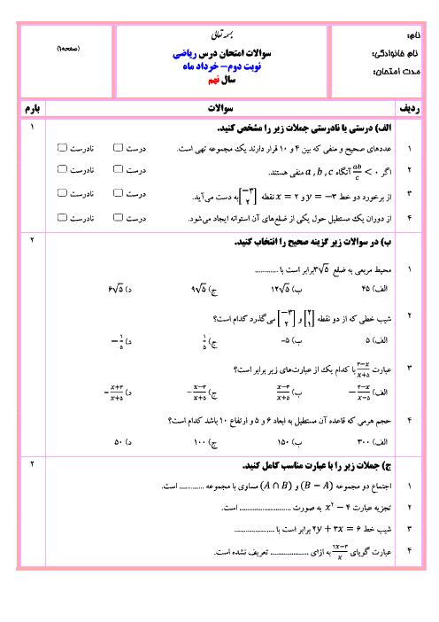 آزمون استاندارد نوبت دوم ریاضی نهم با پاسخ تشریحی | سری ۱