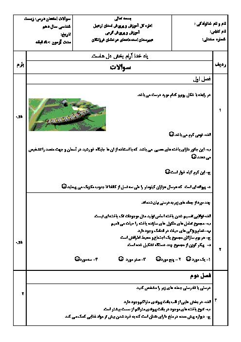 سوالات امتحان نوبت دوم زیست شناسی (1) دهم دبیرستان استعدادهای درخشان شهرستان گرمی با جواب - خرداد 96