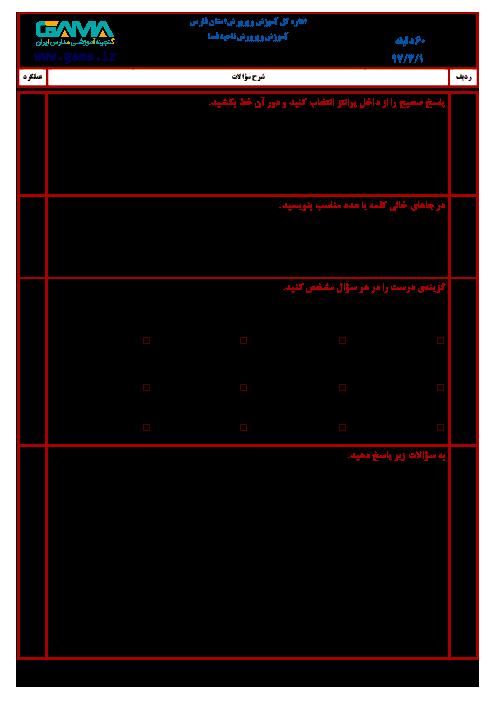 سؤالات امتحان هماهنگ نوبت دوم ریاضی پایه ششم ابتدائی مدارس ناحیۀ فسا | خرداد 1397