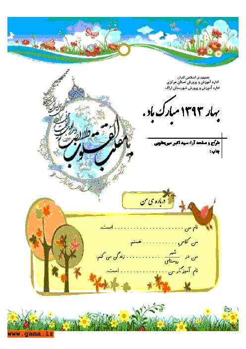 پیک بهاران کلاس پنجم ابتدائی سال 1393 | آموزش و پرورش استان مرکزی