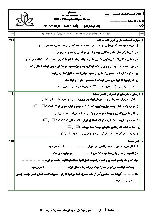 سوالات امتحان نوبت اول شیمی (2) یازدهم رشته تجربی و ریاضی دبیرستان شهید رمضانزاده یزد   دی 96