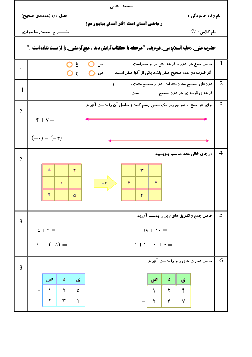دانلود سوال ریاضی هفتم | فصل دوم: عددهای صحیح