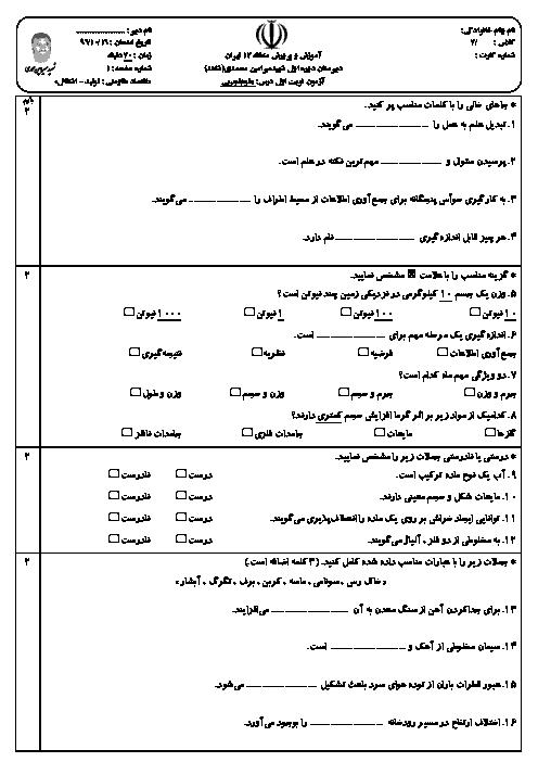 آزمون نوبت اول علوم تجربی پایه هفتم مدرسه شهید میر امین محمدی | دی 1396