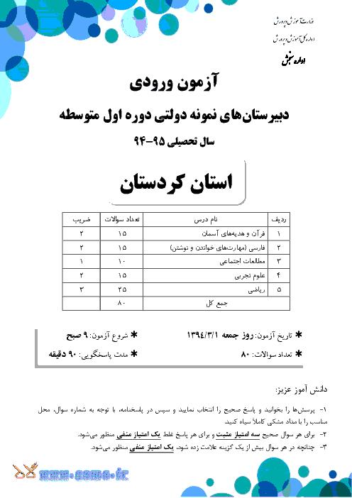 سوالات و پاسخ تشریحی آزمون ورودی پايه هفتم دبيرستان های نمونه دولتی دوره اول متوسطه سال تحصیلی 95-94 | استان کردستان