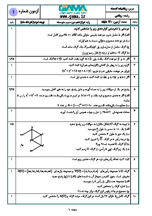 ebook Numerische Methoden in der Berechnung elektromagnetischer Felder