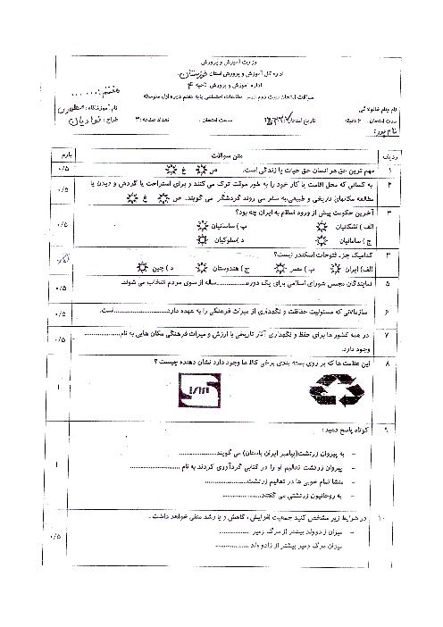 سوالات امتحان نوبت دوم درس مطالعات اجتماعی پایه هفتم دبیرستان مطهری اهواز | خرداد 95
