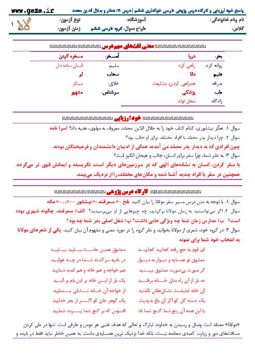 پاسخ خود ارزیابی و کارگاه درس پژوهی فارسی خوانداری ششم | درس 11: عطار و جلال الدين محمد