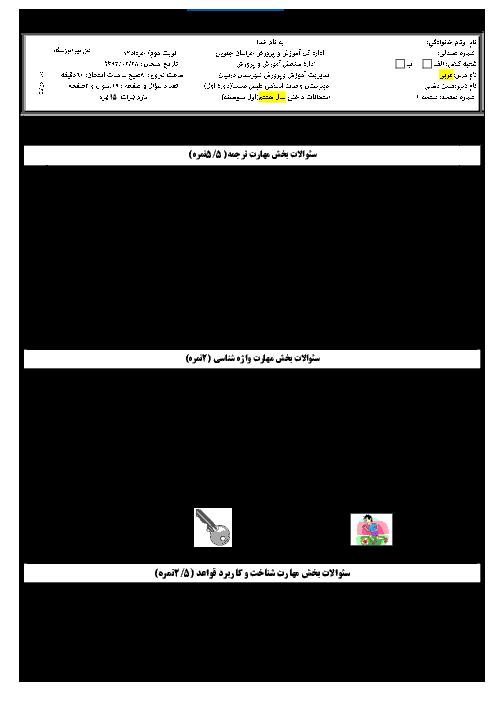 آزمون نوبت دوم عربی هفتم دبیرستان وحدت اسلامی طبس - خرداد 93