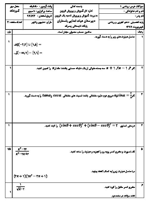 سوالات امتحان جبرانی نوبت دوم ریاضی (1) پایه دهم دبیرستان پاسداران   شهریور 1397
