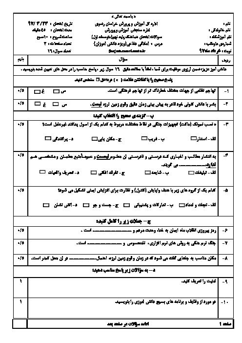 امتحان هماهنگ استانی آمادگی دفاعی پایه نهم نوبت دوم (خرداد ماه 97) | استان خراسان رضوی (نوبت صبح و عصر) + پاسخ