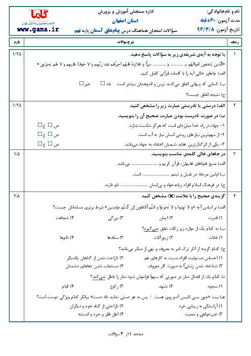 سؤالات و پاسخنامه امتحان هماهنگ استانی نوبت دوم خرداد ماه 96 درس پیامهای آسمان پایه نهم | استان اصفهان