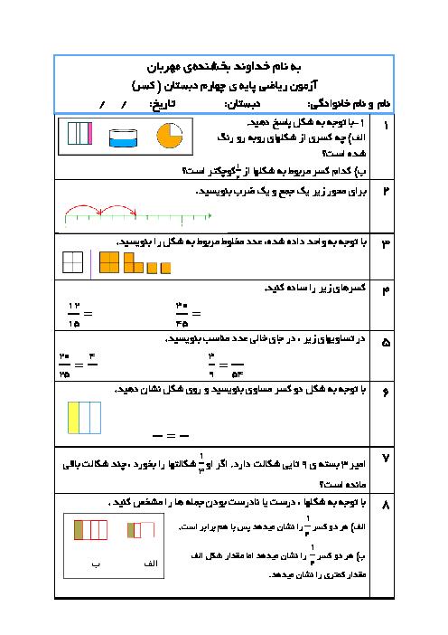 آزمون ریاضی چهارم  دبستان شهید ناصر حاجیانی   | فصل 2: کسر ها