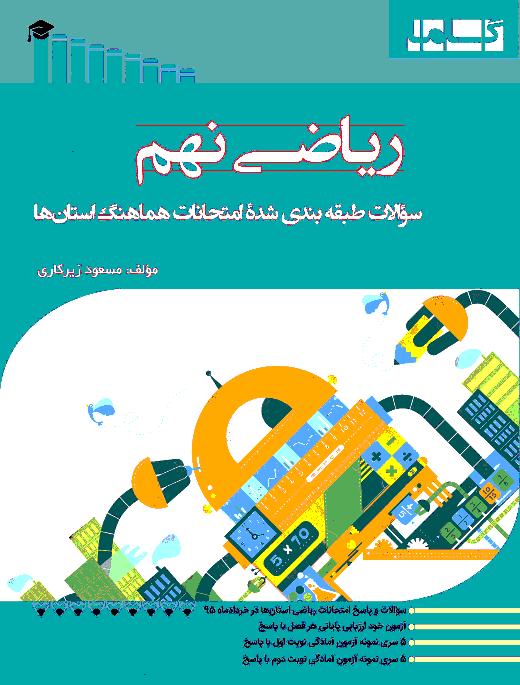 سوالات طبقهبندی شدۀ امتحانات هماهنگ ریاضی نهم استانهای کشور - خرداد 95