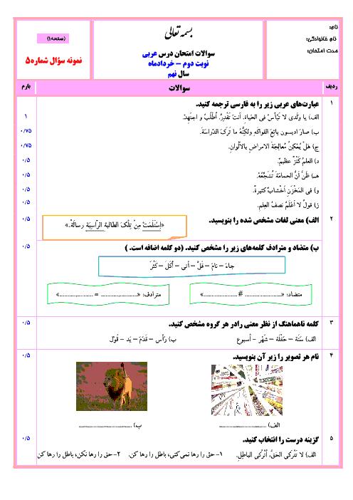 نمونه سوالات استاندارد آزمون نوبت دوم عربی نهم با پاسخ تشریحی  سری 5