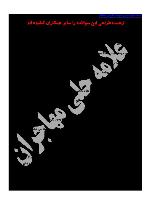 امتحان تستی ادبیات فارسی پایه هشتم    درس 3و 4