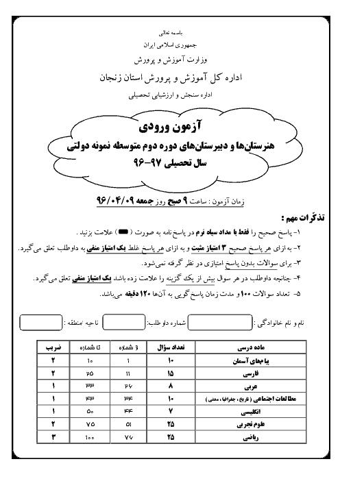 سوالات و پاسخ کلیدی آزمون ورودی پايه دهم دبيرستان های نمونه دولتی سال تحصيلی 97-96 | استان زنجان