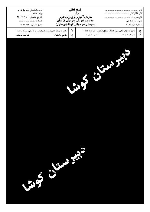 آزمون نوبت دوم عربی هفتم دبیرستان غیر دولتی کوشا لارستان | خرداد 96