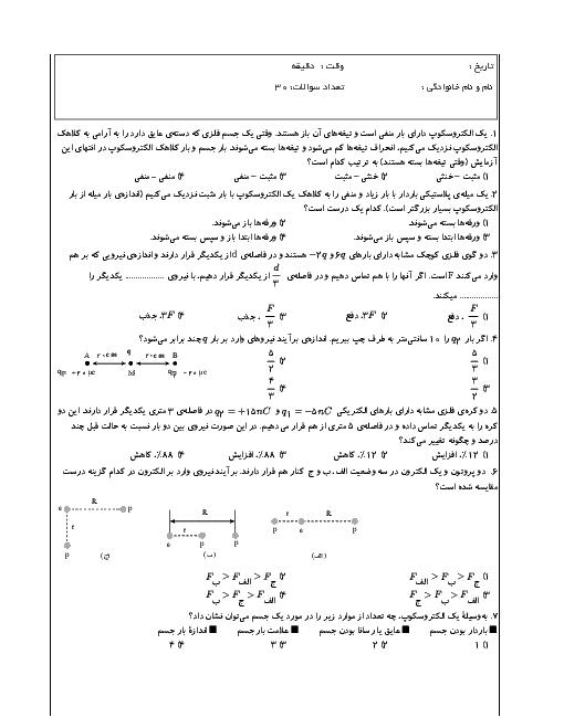 نمونه سوالات تستی فیزیک (2) رشتۀ تجربی یازدهم  |  فصل 1: الکتریسیتۀ ساکن (تا مبحث میدان الکتریکی حاصل از یک ذرۀ باردار)