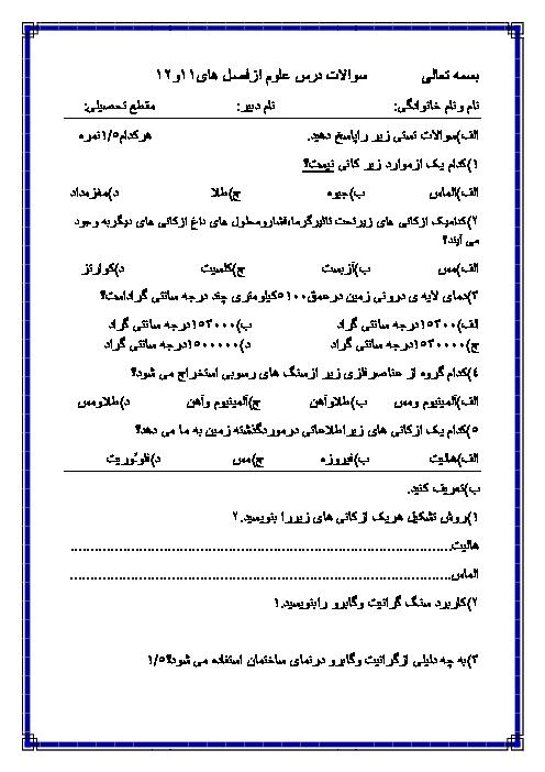 آزمون مستمر علوم تجربی هشتم مدرسۀ ابن سینا سراب | فصل 11 و 12