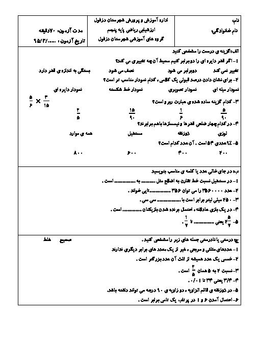 نمونه سوال امتحان نوبت دوم ریاضی  پایه پنجم دبستان | گروههای آموزشی دزفول اردیبهشت 1395