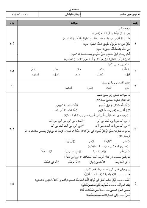 امتحان نوبت اول عربی هشتم مدرسه نمونه دولتی فجر انقلاب   درس 1 تا 5