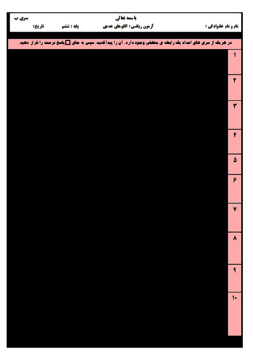 آزمونک تستی ریاضی ششم دبستان | الگوهای عددی