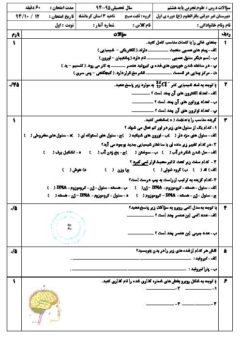 آزمون نوبت اول علوم تجربی هشتم دبیرستان غیردولتی باقرالعلوم ناحیۀ 3 کرمانشاه - دی 94