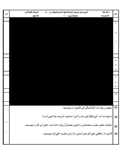 امتحان میان نوبت اول پیامهای آسمان هشتم مدرسه فروغ علم تهران  | درس 1 تا 4