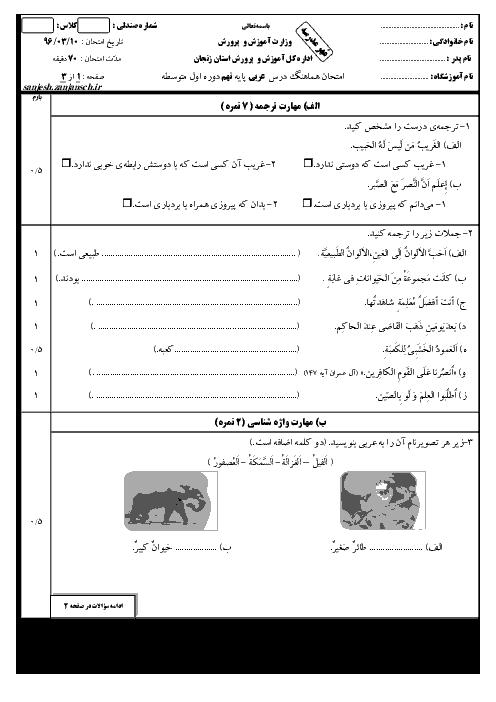 سؤالات و پاسخنامه امتحان هماهنگ استانی نوبت دوم خرداد ماه 96 درس عربی پایه نهم | استان زنجان
