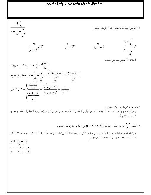 100 سوال تستی تکمیلی ریاضی نهم با پاسخ تشریحی - آمادگی آزمون نمونه دولتی