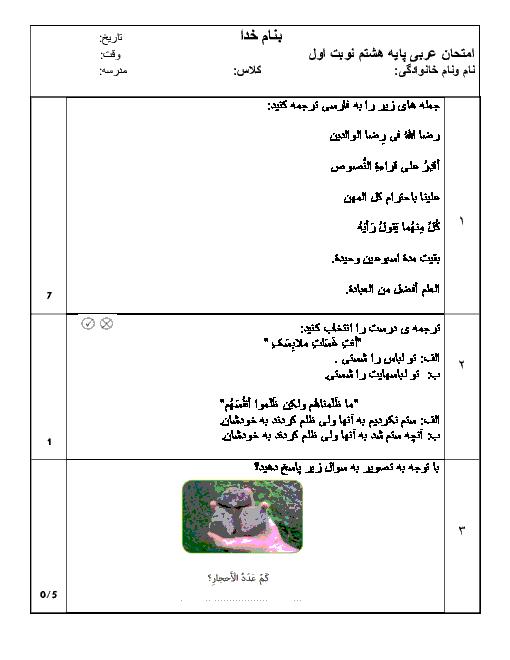 آزمون نوبت اول عربی پایه هشتم مدرسه شهید باهنر | دی 1396