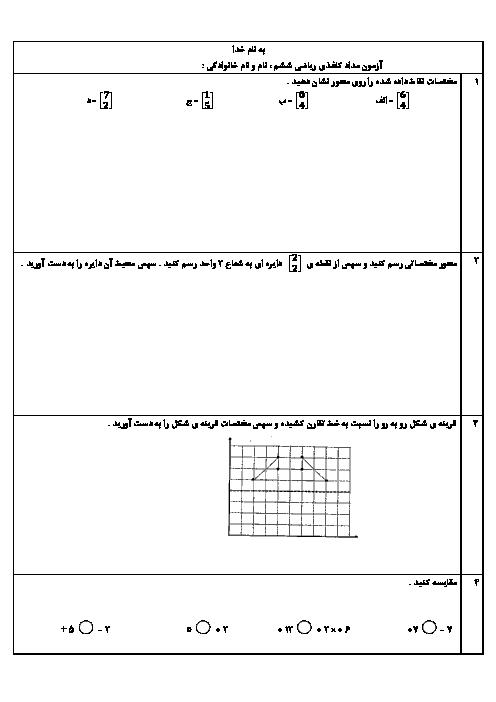 نمونه سوالات مختصات و اعداد صحیح - ریاضی ششم