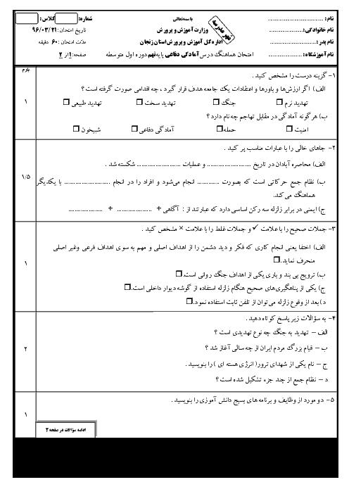 سؤالات و پاسخنامه امتحان هماهنگ استانی نوبت دوم خرداد ماه 96 درس آمادگی دفاعی پایه نهم | استان زنجان
