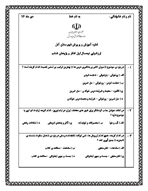 آزمون نوبت اول تفکر و پژوهش ششم دبستان شهرستان آمل | دی 94