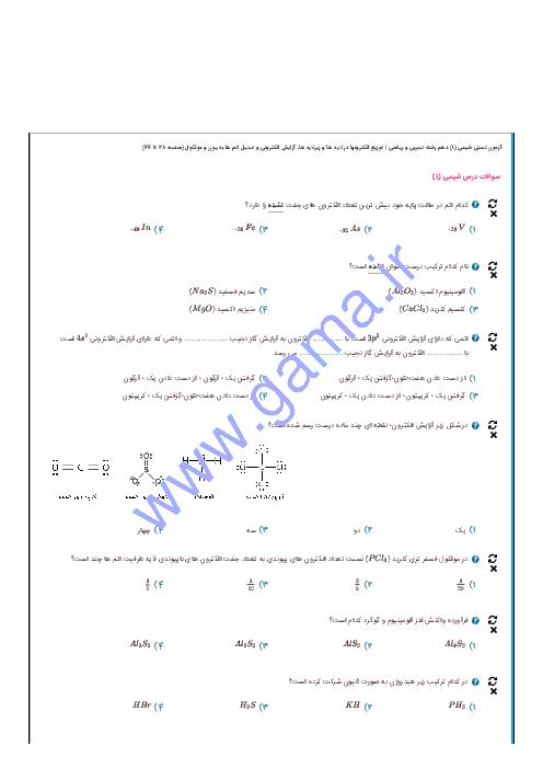 سوالات امتحان تستی شیمی دهم | صفحه 28 تا 44 کتاب درسی