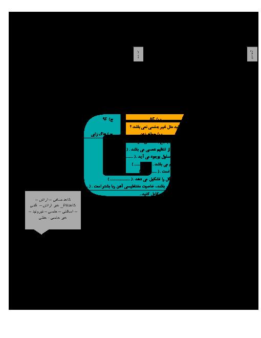 آزمون نوبت دوم علوم تجربی هشتم دبیرستان شهید دیلمی با جواب | خرداد 96