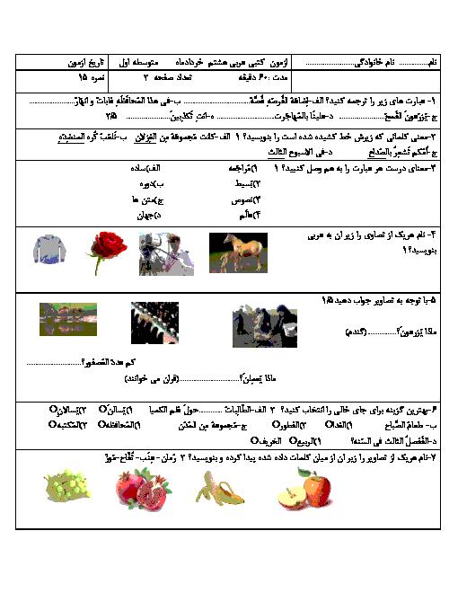 آزمون نوبت دوم عربی هشتم | همه مباحث تا الدَّرْسُ الْعاشِرُ: الْحِکَمٌ