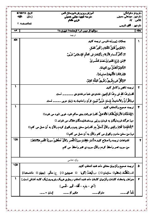 آزمون دروس 1 و 2 عربی هشتم مدرسه شهید مجتبی حسینی