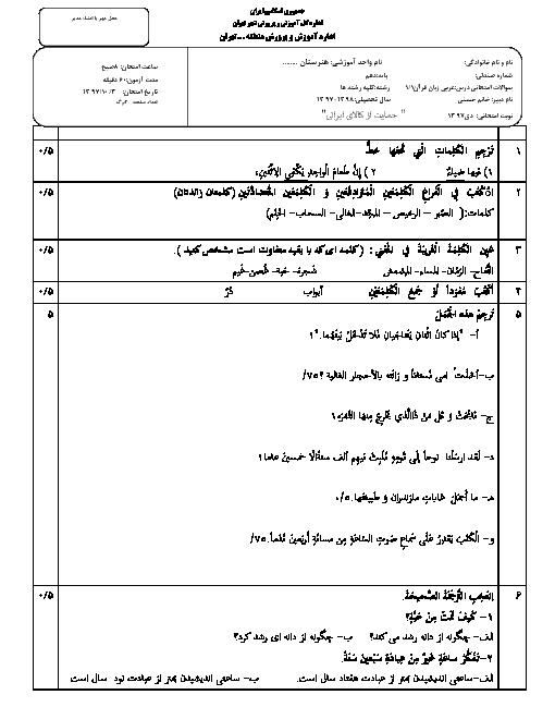 نمونه سؤال امتحان ترم اول عربی (۱)  پایه دهم هنرستان | دی 1397