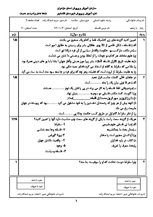 امتحان نوبت اول فلسفه یازدهم رشته ادبیات و علوم انسانی دبیرستان سلامت قائم شهر - دی 96